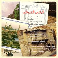 Компакт-диск «Танец живота». Арабская танцевальная музыка. Восточные песни и танцы. Архивные записи из частных коллекций